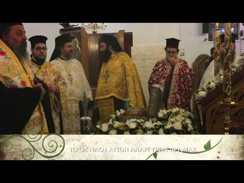 Υποδοχή Τιμίας Κάρας Αγίου Παρθενίου Λαμψάκου στον Ι.Ν. Αγ. Αναργύρων Δράμας