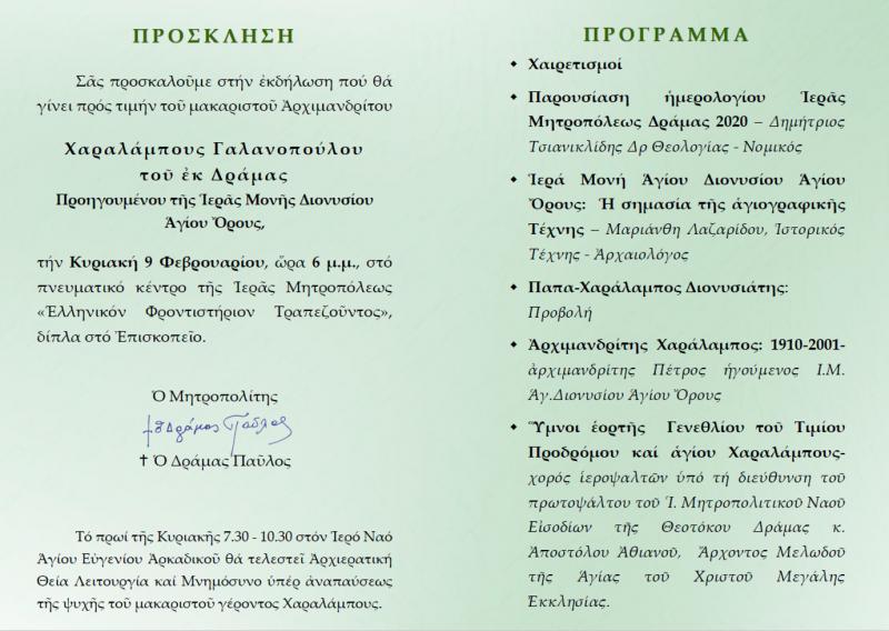 Ἐκδήλωση πρός τιμήν τοῦ μακαριστοῦ Ἀρχιμανδρίτου π. Χαραλάμπους Γαλανοπούλου