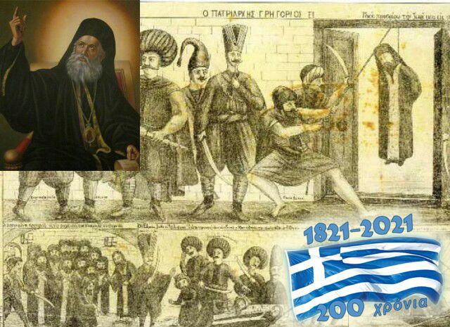 Οἱ ὑποθῆκες τῶν ἀγωνιστῶν τοῦ 1821