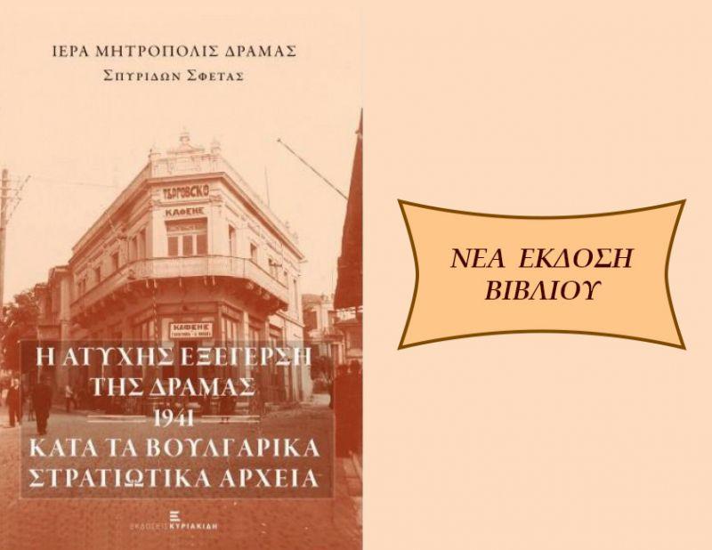 Κυκλοφορία νέου βιβλίου ἀπό τήν Ἱερά Μητρόπολη Δράμας