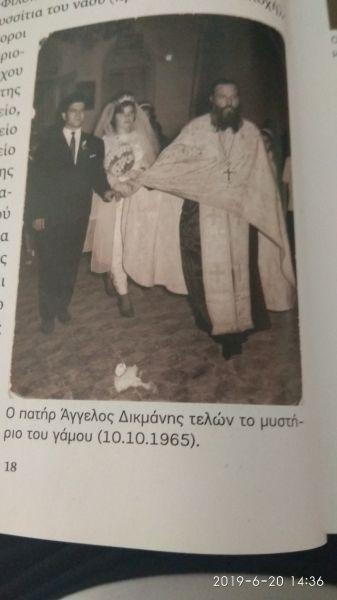 ΧΡΥΣΟ ΙΩΒΗΛΑΙΟ ΙΕΡΕΩΣ ΑΓΓΕΛΟΥ ΔΙΚΜΑΝΗ