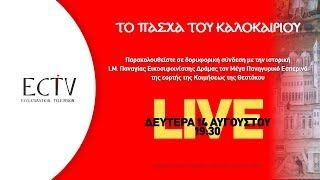 ECTV.GR | Δεκαπενταύγουστος στην Παναγία Εικοσιφοίνισσα (Μ. Εσπερινός) ΖΩΝΤΑΝΗ ΜΕΤΑΔΟΣΗ