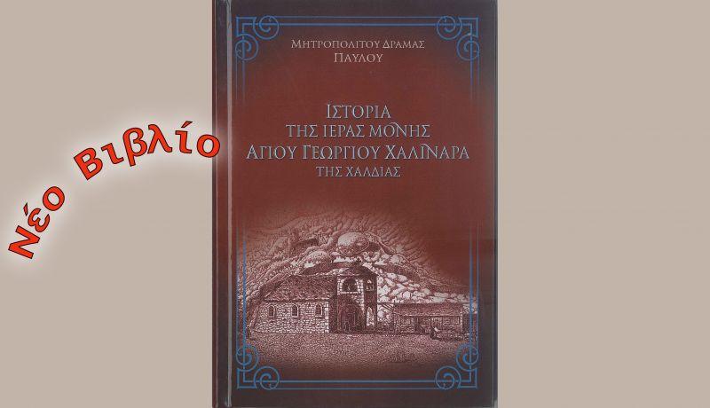 Νέο βιβλίο τοῦ Σεβασμιωτάτου Μητροπολίτου Δράμας κ. Παύλου