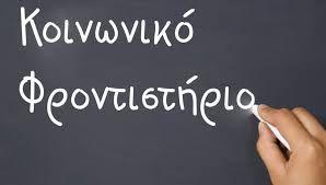 ΚΟΙΝΩΝΙΚΟ ΦΡΟΝΤΙΣΤΗΡΙΟ ΙΕΡΟΥ ΝΑΟΥ ΑΓΙΟΥ ΠΑΝΤΕΛΕΗΜΟΝΟΣ