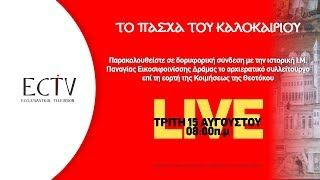 ECTV.GR | Δεκαπενταύγουστος στην Παναγία Εικοσιφοίνισσα (Θ. Λειτουργία)ΖΩΝΤΑΝΗ ΜΕΤΑΔΟΣΗ