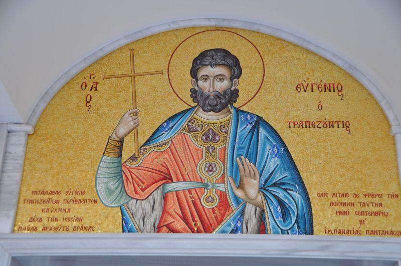 Η ἑορτή τοῦ Ἁγίου ἐνδόξου μεγαλομάρτυρος Εύγενίου πολιούχου Τραπεζοῦντος
