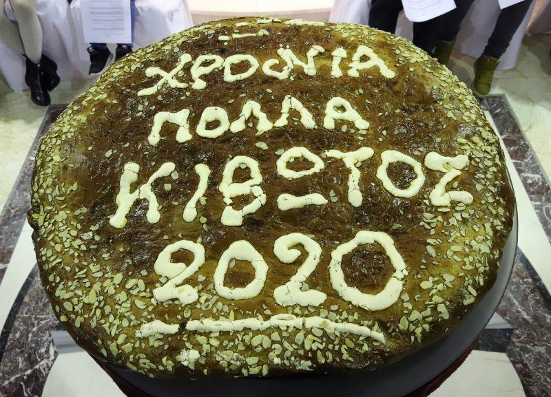 ΒΑΣΙΛΟΠΙΤΑ ΚΙΒΩΤΟΥ Ι.Ν. ΑΓ. ΧΡΥΣΟΣΤΟΜΟΥ ΔΡΑΜΑΣ 2020