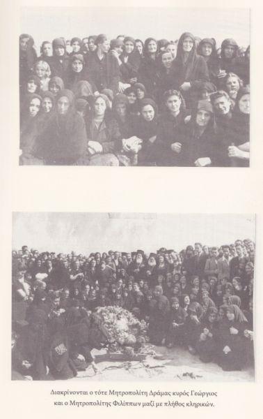 ΒΙΒΛΙΟΠΑΡΟΥΣΙΑΣΗ «ΙΕΡΑ ΜΗΤΡΟΠΟΛΙΣ ΔΡΑΜΑΣ –ΣΠΥΡΙΔΩΝ ΣΦΕΤΑΣ –Η ΑΤΥΧΗΣ ΕΞΕΓΕΡΣΗ ΤΗΣ ΔΡΑΜΑΣ 1941 ΚΑΤΑ ΤΑ ΒΟΥΛΓΑΡΙΚΑ ΣΤΡΑΤΙΩΤΙΚΑ ΑΡΧΕΙΑ