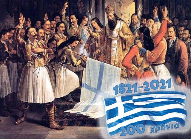ΕΛΕΥΘΕΡΙΑ ΚΑΙ ΕΘΕΛΟΔΟΥΛΕΙΑ  1821-2021