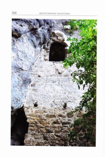 ΒΙΒΛΙΟΚΡΙΣΙΑ «ΑΡΧΙΜ. ΠΑΝΑΡΕΤΟΥ ΤΟΠΑΛΙΔΟΥ - ΙΣΤΟΡΙΑ ΤΗΣ ΙΕΡΑΣ ΒΑΣΙΛΙΚΗΣ  ΠΑΤΡΙΑΡΧΙΚΗΣ ΚΑΙ ΣΤΑΥΡΟΠΗΓΙΑΚΗΣ ΜΟΝΗΣ ΤΟΥ ΤΙΜΙΟΥ ΠΡΟΔΡΟΜΟΥ ΚΑΙ ΒΑΠΤΙΣΤΟΥ ΙΩΑΝΝΟΥ ΖΑΒΟΥΛΩΝ ἤ ΒΑΖΕΛΩΝ – ΕΚΔ. Ι. Μ. ΔΡΑΜΑΣ –ΔΡΑΜΑ 2016»,Τοῦ Δημητρίου  Ἰ. Τσιανικλίδη Δρος Θ - Νομικοῦ