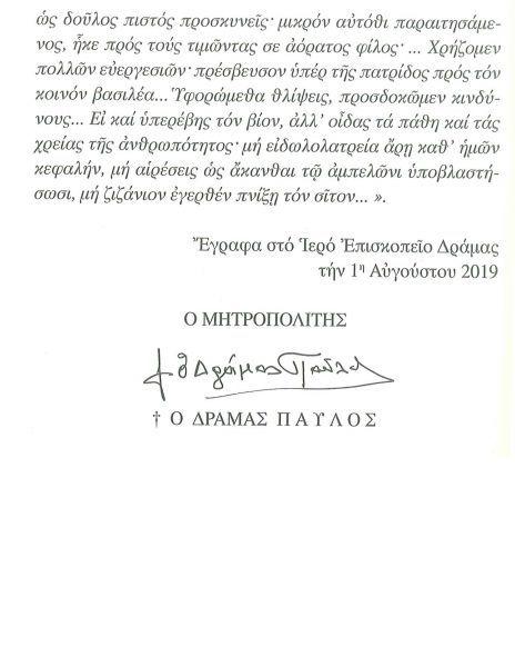 Ὃ ὅσιος Γεώργιος τῆς Δράμας - Νέα ἔκδοση