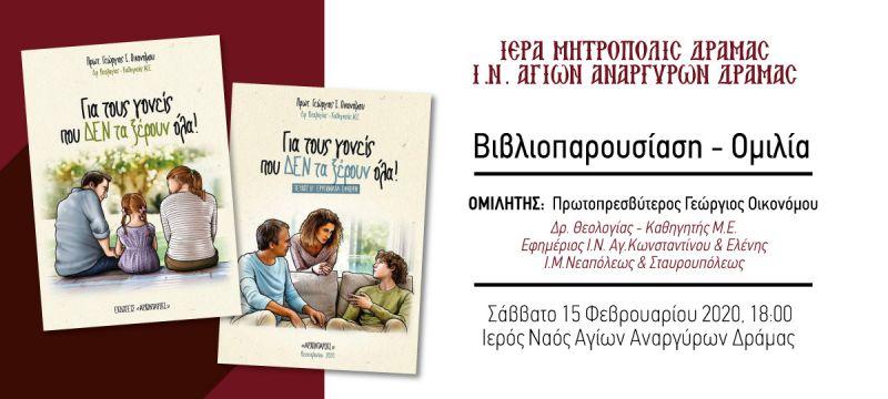 ΒΙΒΛΙΟΠΑΡΟΥΣΙΑΣΗ - ΟΜΙΛΙΑ