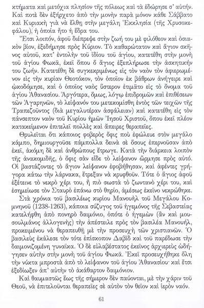 Ἔκδοση νέας ἀσματικῆς ἀκολουθίας ἀπό τήν Ἱερά Μητρόπολη Δράμας