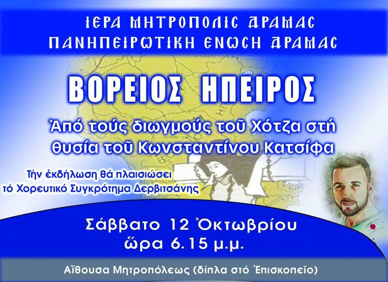 Βόρειος Ἤπειρος: ἀπό τούς διωγμούς τοῦ Ἐμβέρ Χότζα στή θυσία τοῦ Κωνσταντίνου Κατσίφα