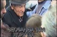 ΤΑ ΠΡΩΤΑ ΘΕΟΦΑΝΕΙΑ ΣΤΗΝ ΚΟΡΥΤΣΑ 1991