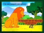 Ταινία : Ὁ ποντικός καί τό λιοντάρι σέ ποντιακή διάλεκτο (ἀπό τούς μύθους τοῦ Αἰσώπου)