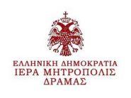 Ανακοίνωση για κατασκηνώσεις 2015 Ι.Μ.ΔΡΑΜΑΣ