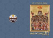 Τό ἡμερολόγιο τοῦ 2019 τῆς Ἱερᾶς Μητροπόλεώς μας