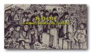 16.11.1916 Τό σεφκιέτ τοῦ θανάτου τῆς Τριπόλεως τοῦ Πόντου