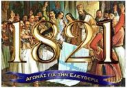 Ἑορτή γιά τήν ἐθνική ἐπέτειο τοῦ 1821