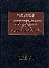 Ο μητροπολίτης Τραπεζούντος Χρύσανθος Φιλιππίδης (1913-1923)