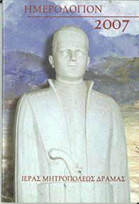 ΗΜΕΡΟΛΟΓΙΟΝ 2007