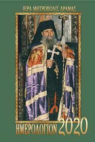ΗΜΕΡΟΛΟΓΙΟΝ 2020