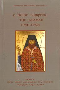 Ο ΟΣΙΟΣ ΓΕΩΡΓΙΟΣ ΤΗΣ ΔΡΑΜΑΣ (1901 - 1959)